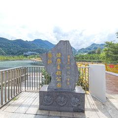 贵州凉都六盘水·明湖湿地公园VR全景